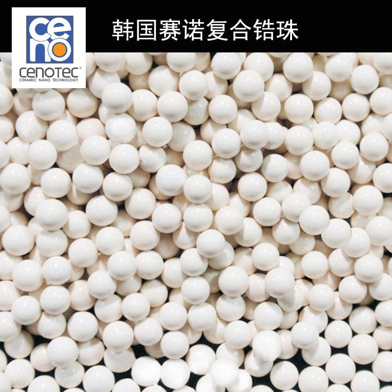 韩国赛诺锆铝复合珠CAZ40